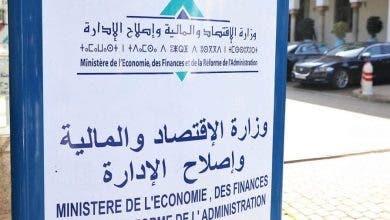 "Photo of مناصب عليا شاغرة بوازة المالية و""نقابة"" تُطالب ""بنشعبون"" بالحسم"