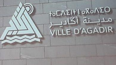 """Photo of إطلاق هوية بصرية جديدة لمدينة أكادير """"صورة"""""""
